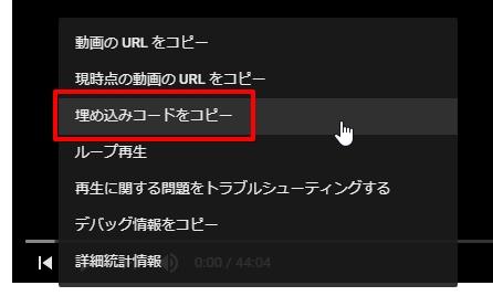 再生リスト内の動画上で右クリックを押した際の画像