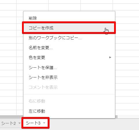 シートをコピーするには、コピーしたいシートのタブ上で、右クリックを押して、「コピーを作成」を選択の画像