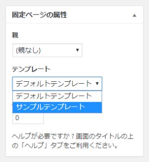 管理画面の「固定ページを編集」画面の「固定ページの属性」からテンプレートを選択できる状態の画像