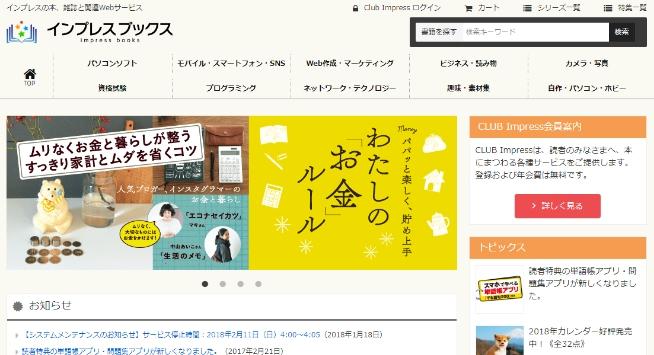インプレスブックスのウェブサイトの画像