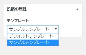 管理画面の「投稿の編集」画面に、「投稿の属性」が表示され、投稿ページのテンプレートを選択できる状態の画像