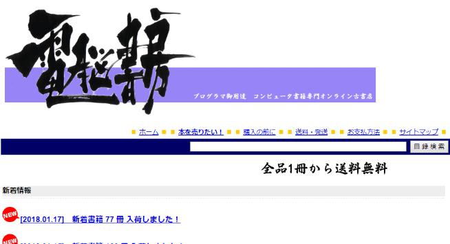電脳書房のウェブサイトの画像
