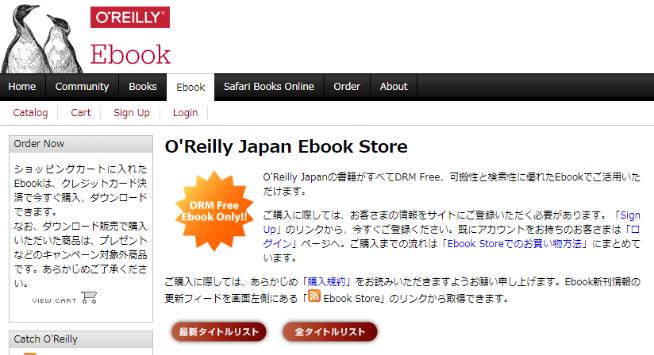 O'Reilly Japanのウェブサイトの画像