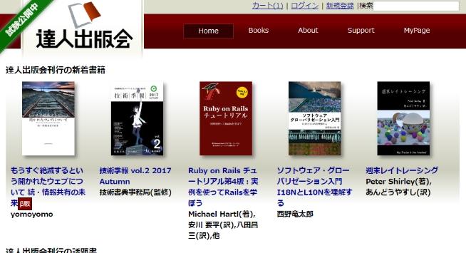 達人出版会のウェブサイトの画像