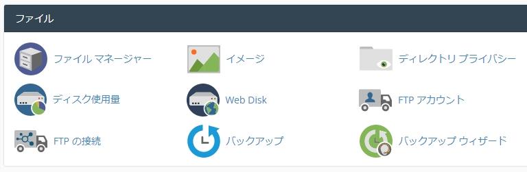 ファイルのカテゴリーからは、ファイルマネージャーやFTPアカウント、バックアップなどの設定が行なえます
