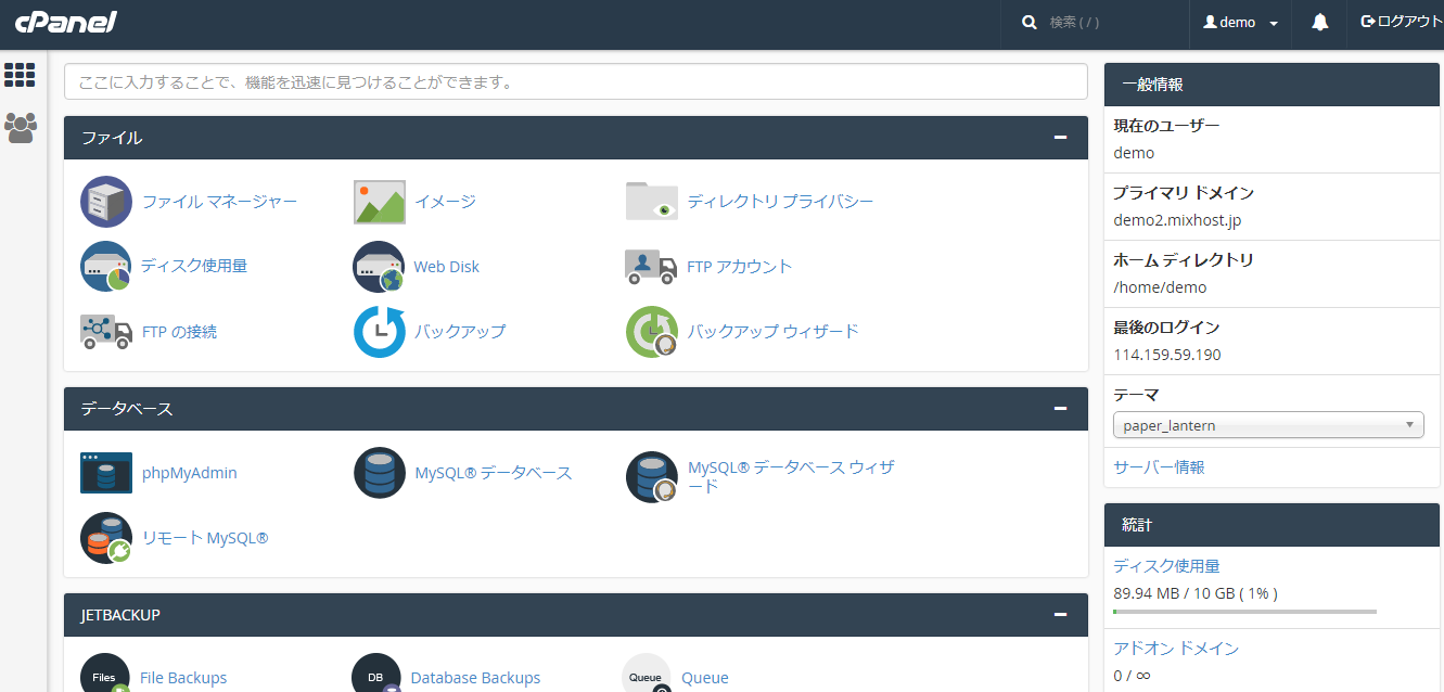 mixhostのコントロールパネルcPanelのデモ画面の画像
