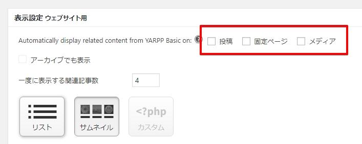 投稿本文の下に表示される関連記事を非表示には、「YARPP」設定画面の「表示設定」内にある「投稿」「 固定ページ」「 メディア」のチェックボックスのチェックをすべて外した画像