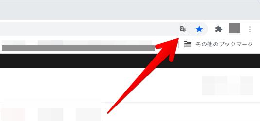 Chromeの検索バー(アドレスバー)の画像