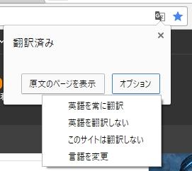 「翻訳済み」とあるダイアログボックス内の「オプション」メニューの画像