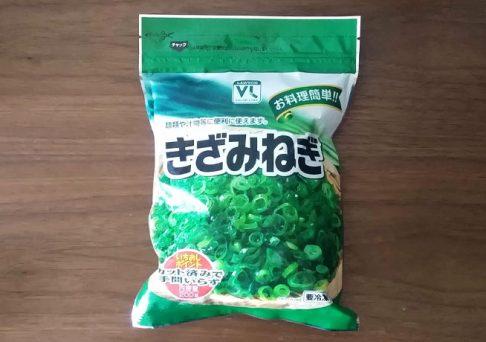 「バリューライン」きざみねぎ(冷凍食品)の画像
