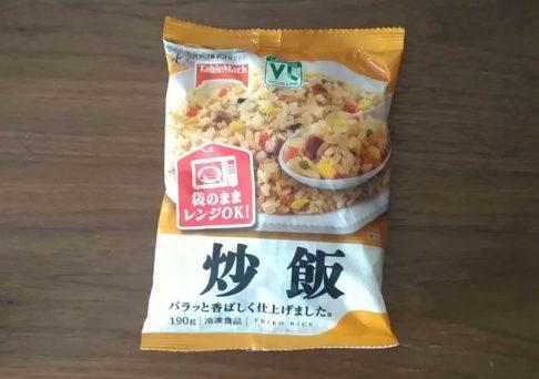「バリューライン」炒飯(冷凍食品)の画像