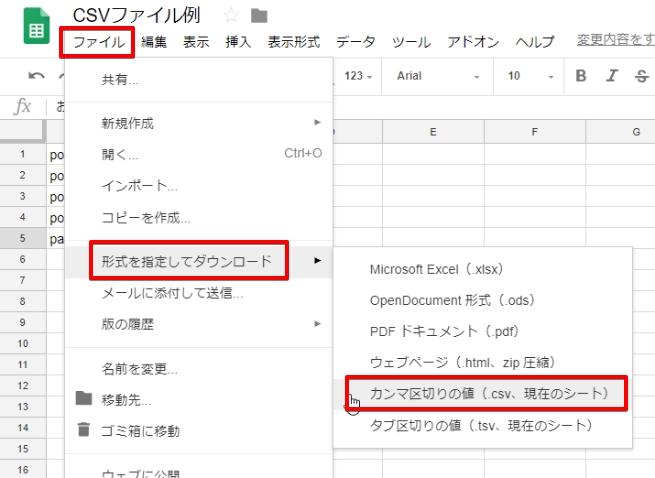 CSVファイルをダウンロードする画面の画像