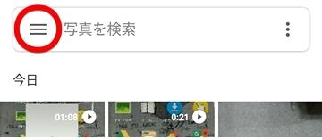 Googleフォトアプリの画面。