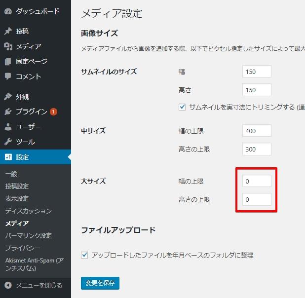 管理画面の「設定」>「メディア」のメディア設定画面。