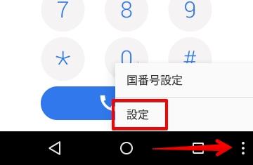 『NX!電話』画面下部の画像