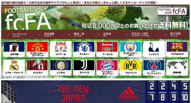 『【楽天市場】サッカーショップ fcFA』の画像