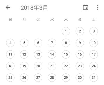 「カレンダーボタン」をクリックすると表示されるカレンダーの画像