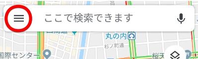 Googleマップアプリの画面の画像