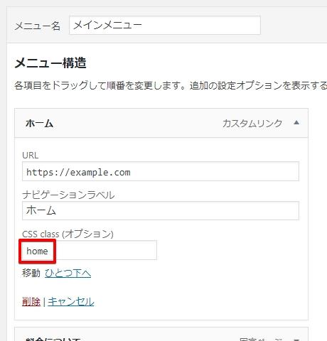 メニュー項目の右端をクリックし設定が表示された状態の画像