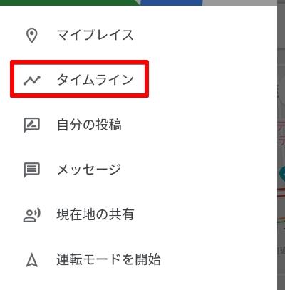 Googleマップのメニューの画像