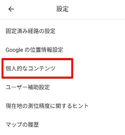 Googleマップ設定画面の画像