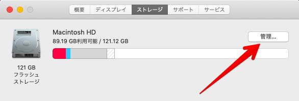 Macの「ストレージ」画面の画像