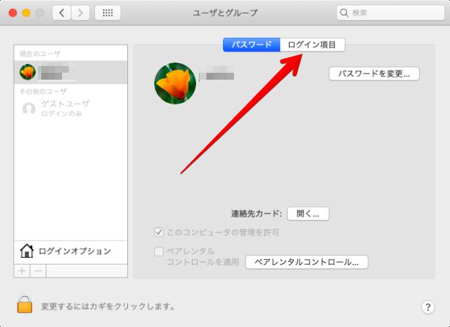 システム環境設定の「ユーザーとグループ」設定画面の画像