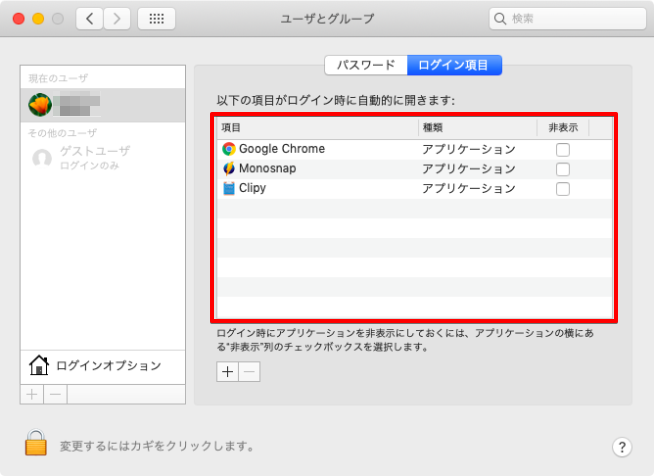 ユーザーとグループ内の「ログイン項目」の画面の画像