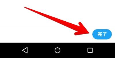 ユーザー名を変更する画面の下部の画像
