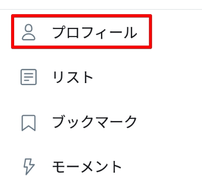 Twitterアプリのメニューの画像