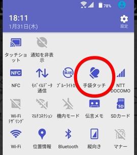 設定のパネルスイッチ画面の画像