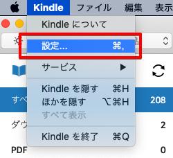 Kindleのメニューバーの画像