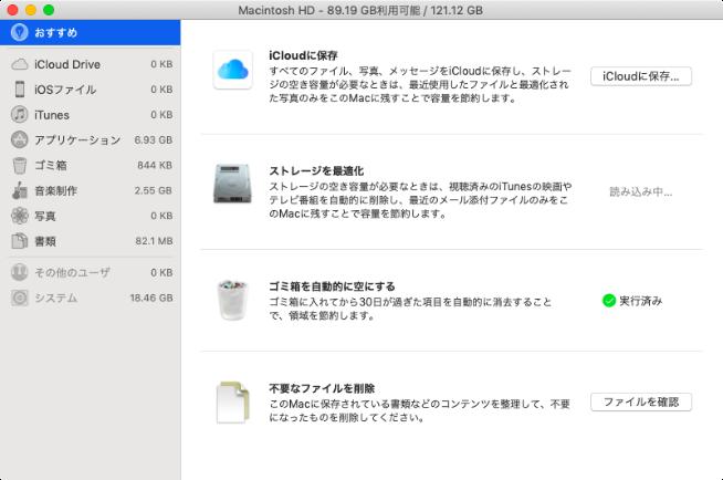 ストレージ内のファイル・アプリの削除や管理ができる画面の画像