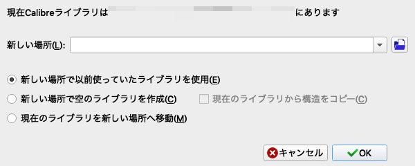 「Calibre Library」ポップアップの画像