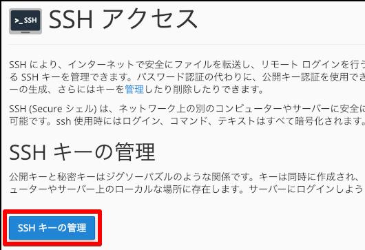 コントロールパネル内の「SSHアクセス」画面の画像