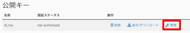 「SSH キーの管理」画面内の公開キーの画像