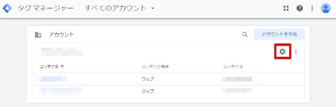 Googleタグマネージャーのアカウントページの画像