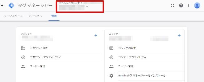 Googleタグマネージャーの画面の画像