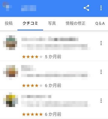 Googleマップの「クチコミ」画面の画像