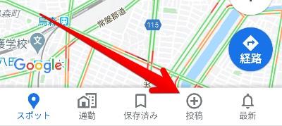 Googleマップアプリの下部メニューの画像