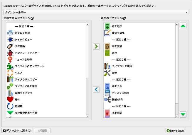 メニューの項目を追加・削除・並び替えできる画面の画像