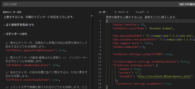 「settings.jsonファイルの内容」と「デフォルトのユーザー設定」を同時に表示した画像
