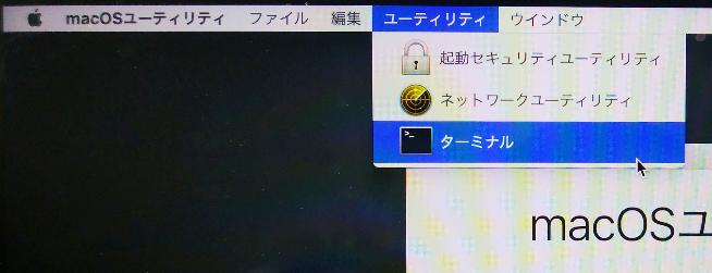 macOXユーティリティメニューの画像