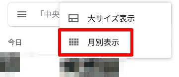 Googleフォトアプリのレイアウトメニューの画像