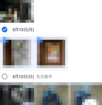 Googleフォトアプリで写真を選択した状態の画像