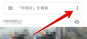 Googleフォトアプリの検索ボックスの画像