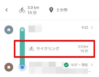 Googleマップアプリのタイムライン画面の画像