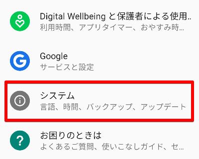 Androidの設定画面の画像