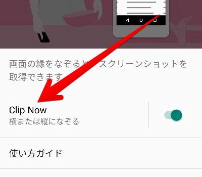 「Clip Now」画面の画像
