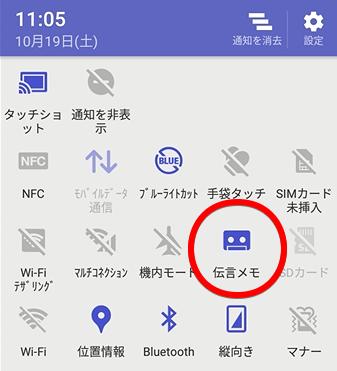 パネルスイッチ画面の画像